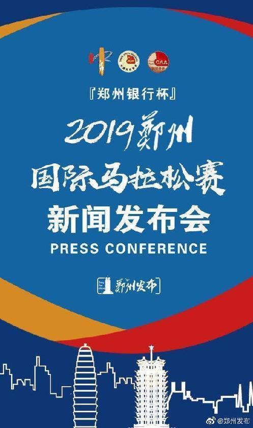 """7月28日!""""郑州银行杯""""2019郑州国际马拉松赛召开新闻发布会"""