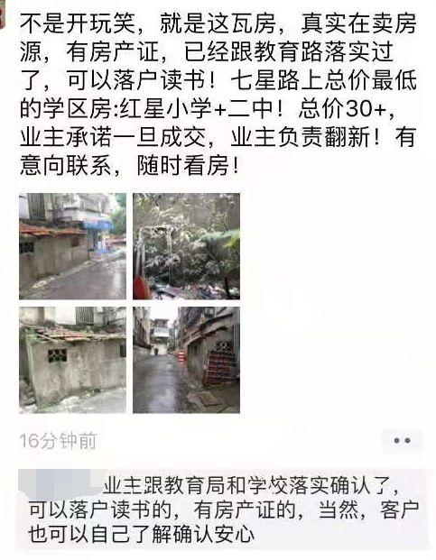 """南宁13平方米""""学区破瓦房""""卖到35万!连门都没有…"""