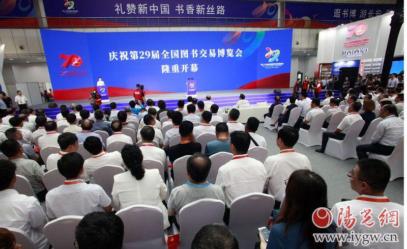 第29届全国图书交易博览会在陕西西安开幕 首日接待10万人