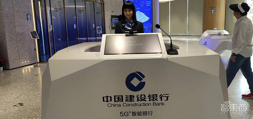 亲密接触建行女机器人前台!首家5G+智慧银行有何神秘?