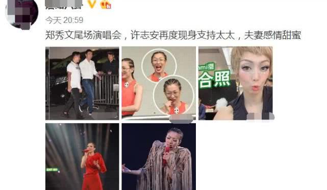 郑秀文尾场演唱会,许志安现身支持表情严肃,两人已和好如初