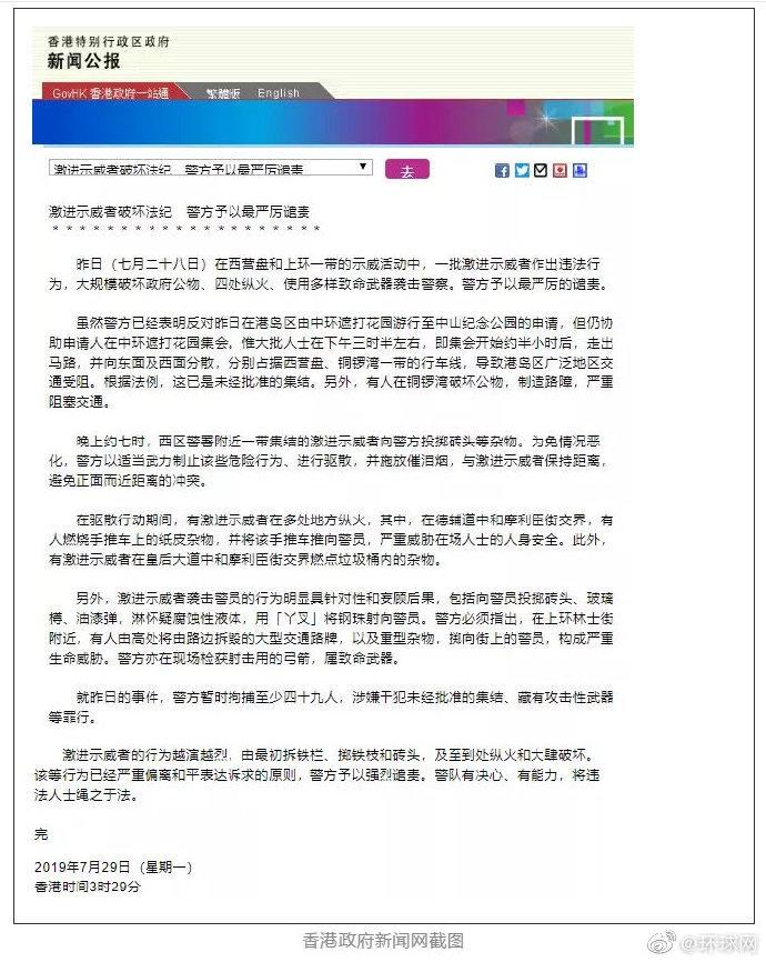 每日经济新闻11点丨暴力程度令人发指!香港警方宣布拘捕49人;魅族专卖店大批撤店,一个省只剩五六家门店;科创板5只个股跻身百元股行列