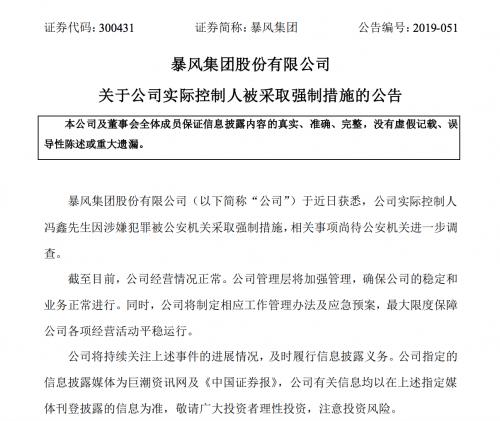 暴风集团实控人冯鑫被控制, 昔日妖股为何这样下场呢?