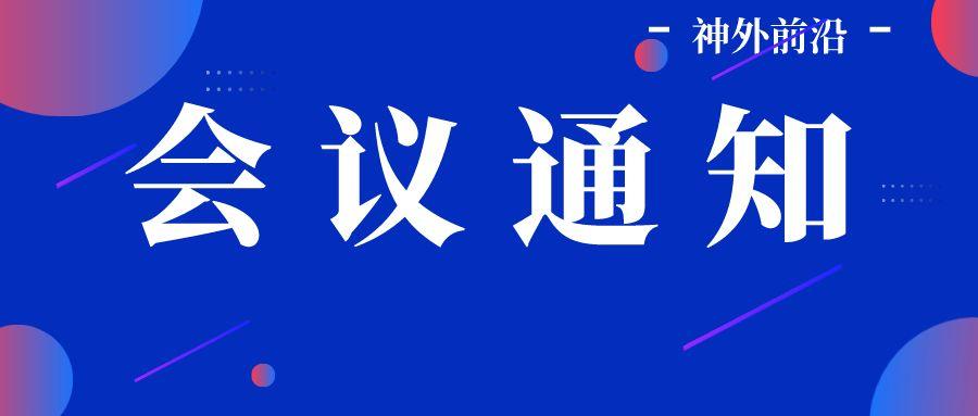 会议日程| 中国抗癌协会脑胶质瘤专业委会学术年会 | 8月18日 重庆