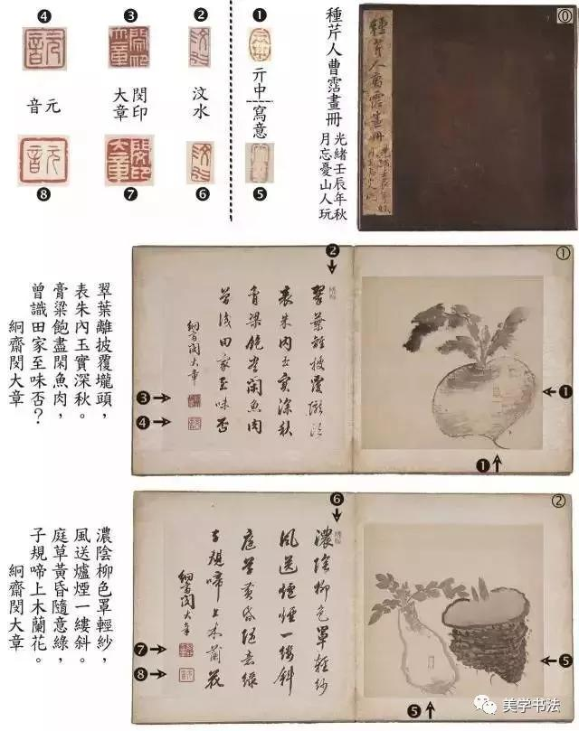 曹雪芹唯一的书法存世墨宝