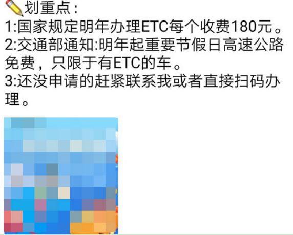 网传明年节假日高速免费仅限装ETC车?假的!