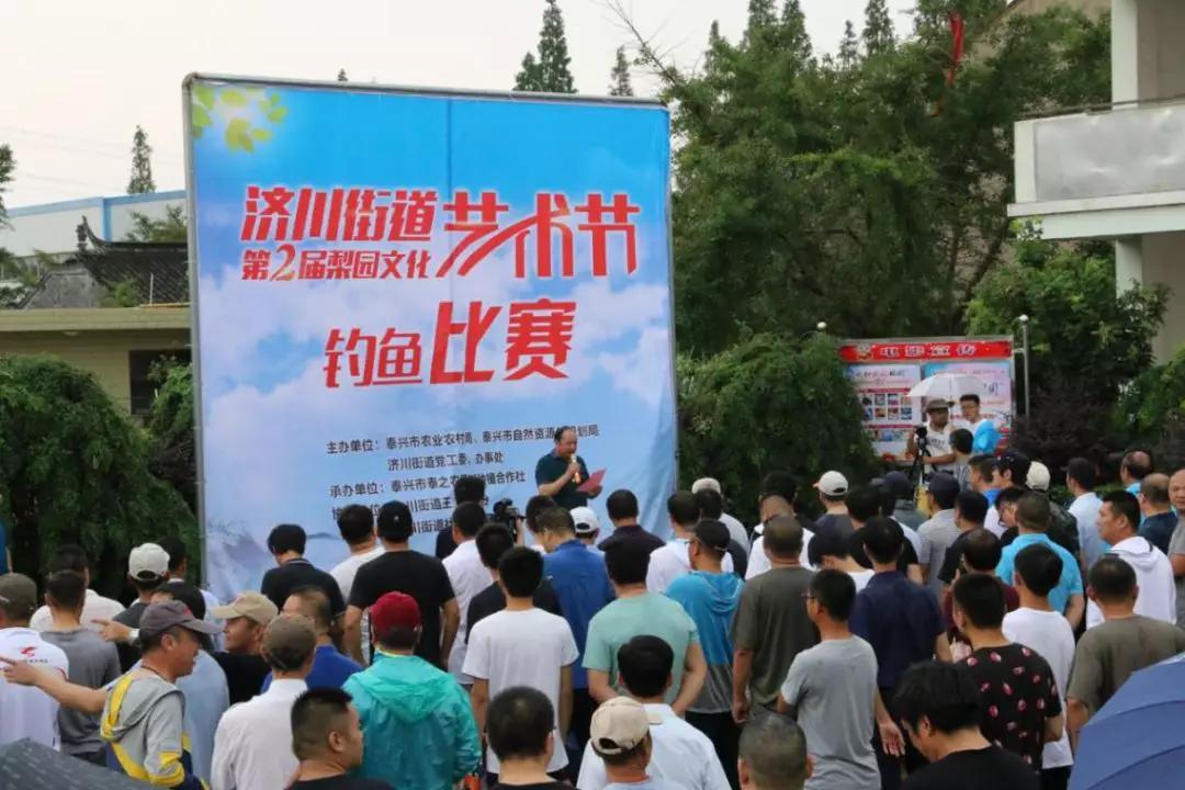 济川街道举办梨园文化艺术节钓鱼比赛