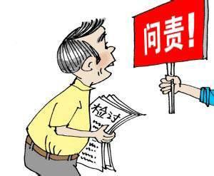 南阳市112名党政干部因污染防治攻坚不力被问责