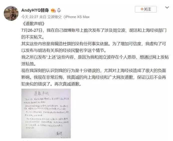 栽了!黄毅清承认造谣中伤周立波 警方将其行政拘留