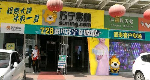 新疆苏宁联合中国人寿跨界打造7·28客户答谢专场