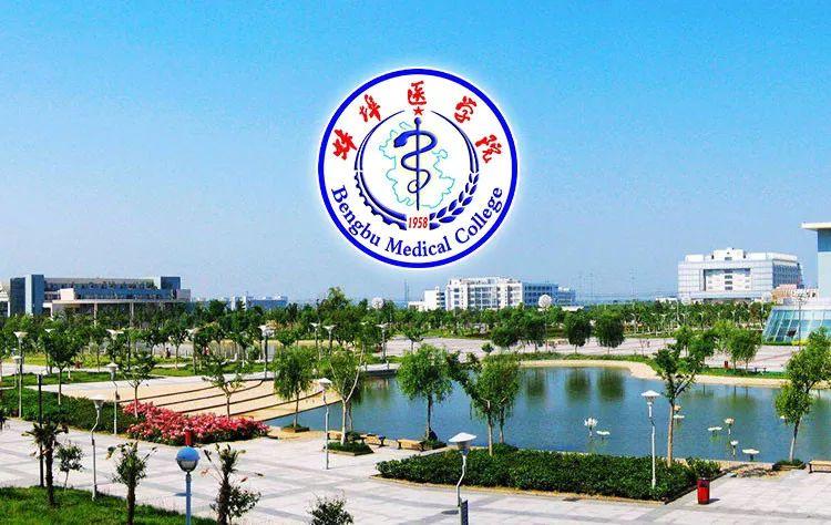中国医科大学等五所医学院校2019招聘启事