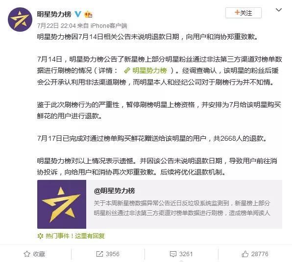 新浪微博回复北京消协:已对购买鲜花的停榜明星粉丝用户全额退款