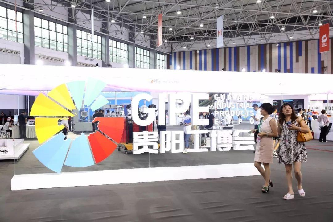 首届贵阳工博会闭幕,这些展品代表了贵州工业制造水平