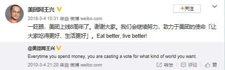 王兴罕见发布微博 庆祝美团外卖一天突破3000万单