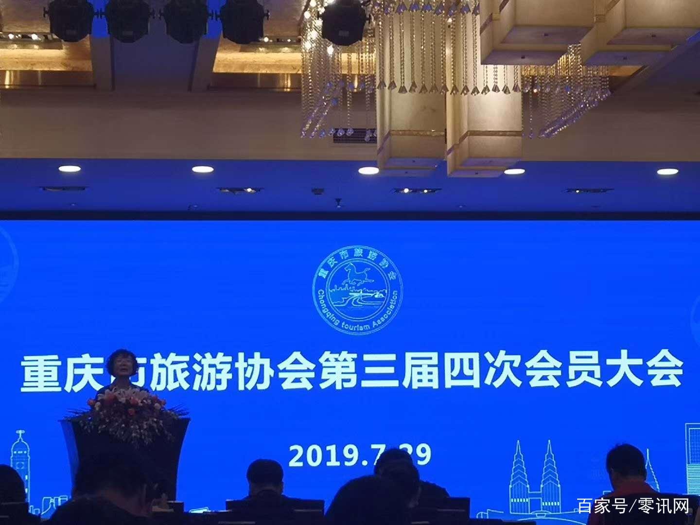 重庆市旅游协会第三届四次理事会暨会员大会成功召开