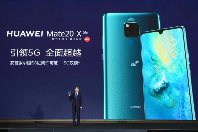 华为首款商用5G双模手机 Mate 20 X(5G)启动预约 将于8月16日开售