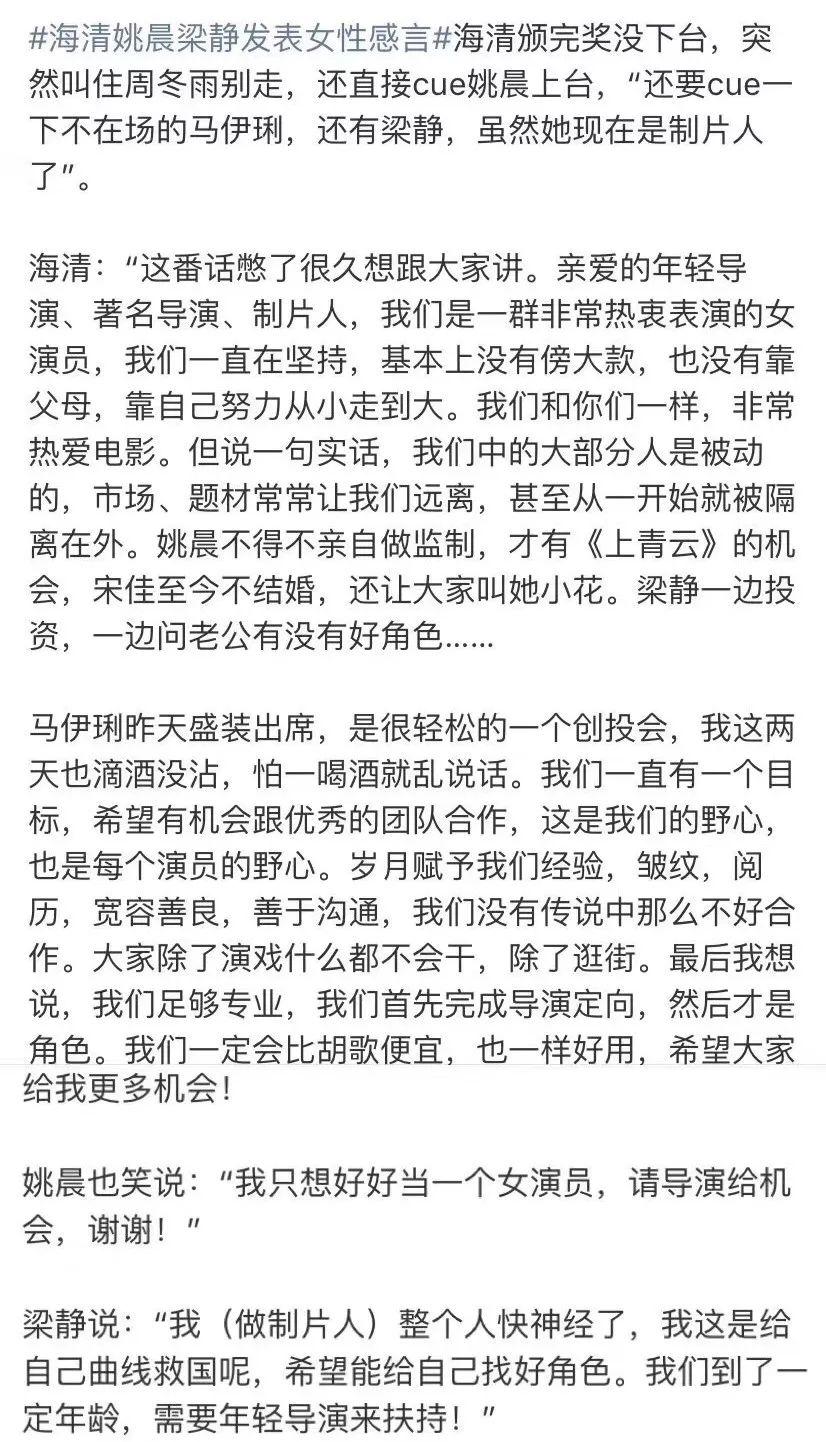 海清电影节卖惨,拉胡歌下水,却无意中揭露娱乐圈女演员生存真相