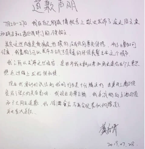 曝黄毅清被处罚拘留后 因骨折须手术被停止拘留
