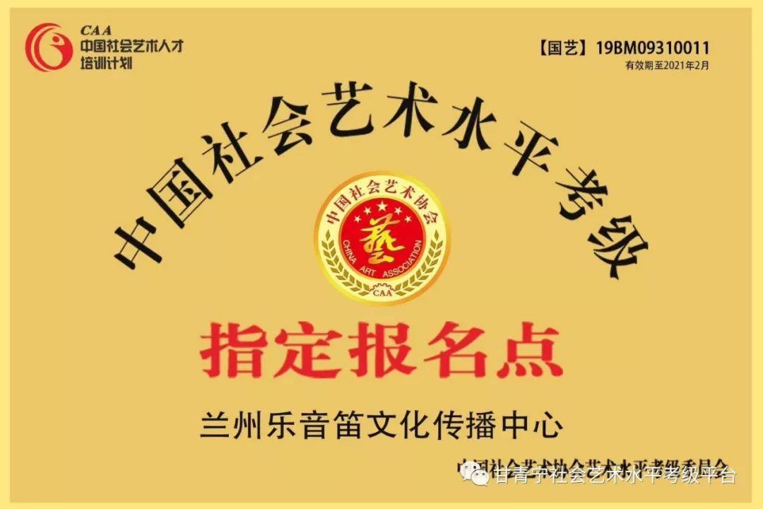 【今日头条】乐音笛文化传播中心中国社会艺术协会艺术水平考级圆满结束!