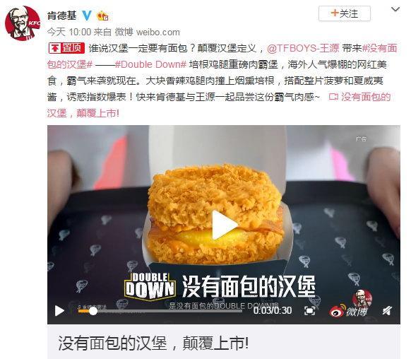 满满一大口肉!肯德基在中国推出没有面包的汉堡