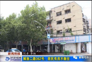 【求解】解放二路362号:居民有房不敢住,咋回事?
