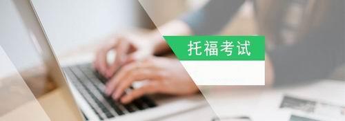 2019年7月28日托福考试真题回忆汇总(版本合集!)