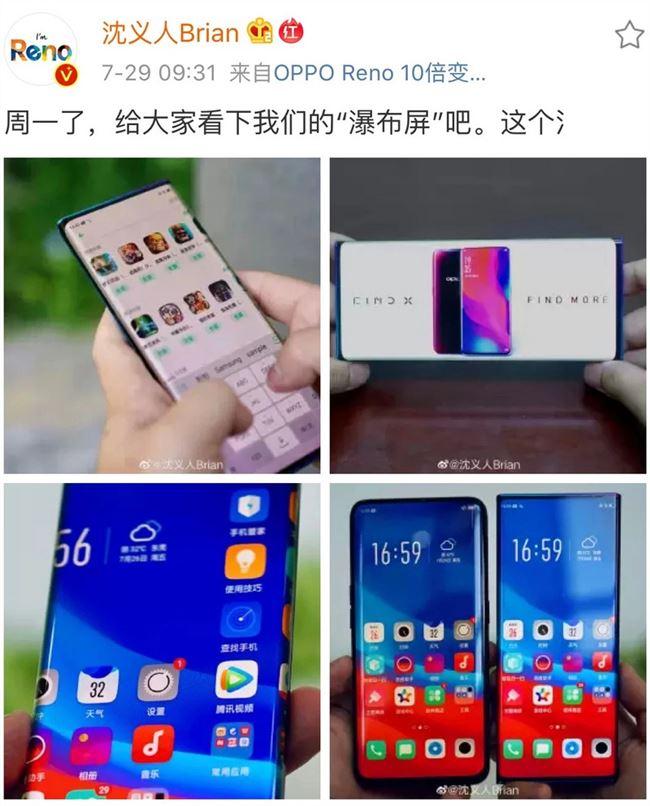 OPPO 公布全球首个「瀑布屏」无边框手机:弯曲度高达 88 度