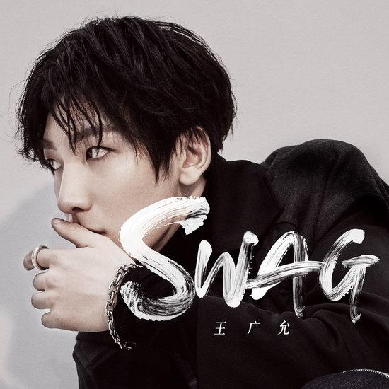 王广允新歌《Swag》上线 向独立唱作人之路进击