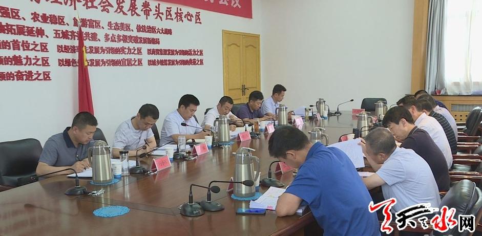 刘文玺主持召开区长办公会议