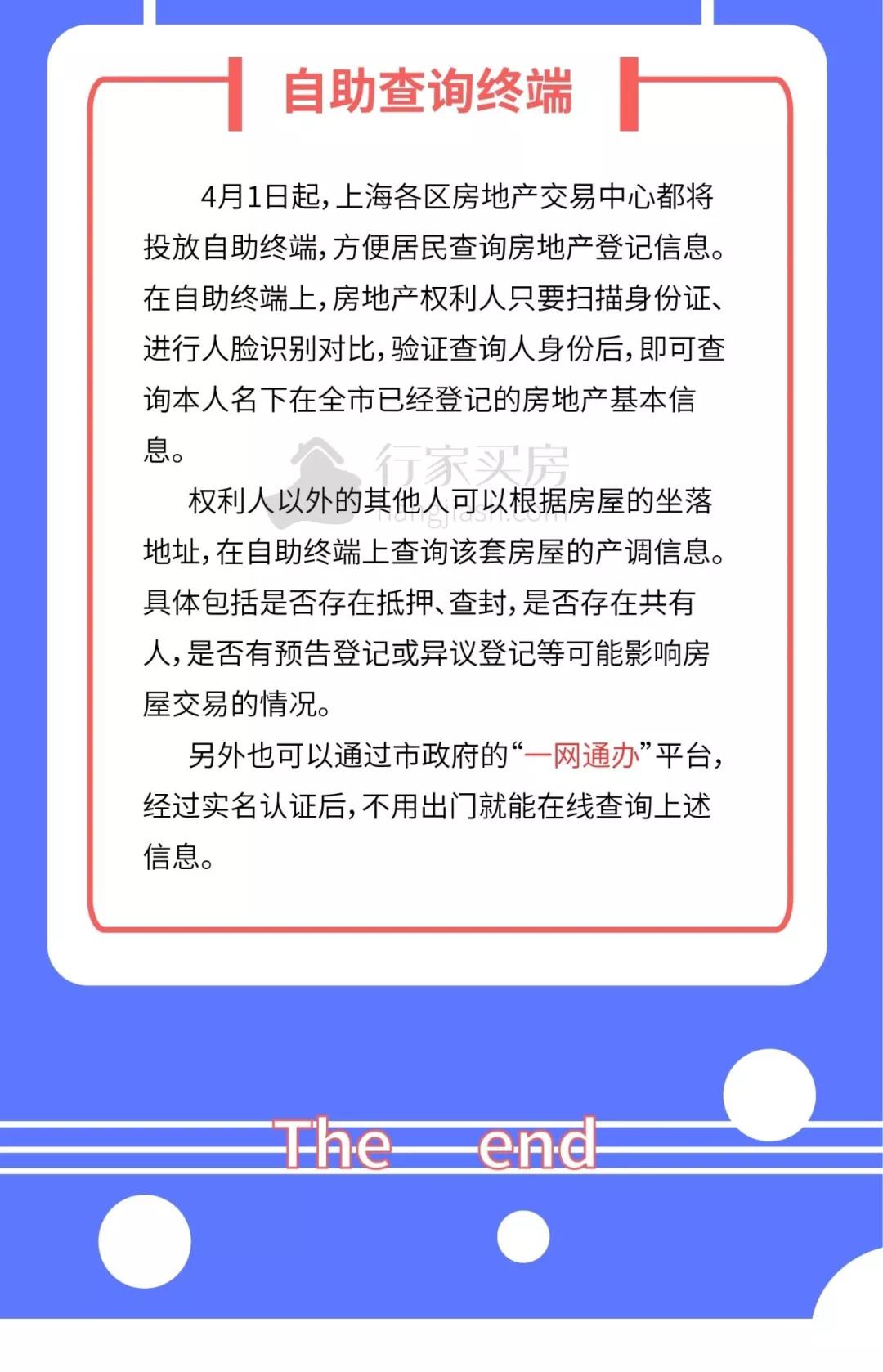 好消息!!上海各区办理房屋交易登记可以网上预约啦!