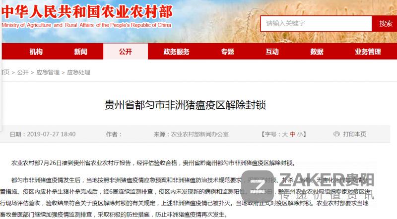 农业农村部:贵州都匀市非洲猪瘟疫区解除封锁