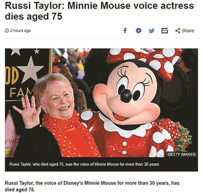 <b>米妮老鼠失去声音 75岁配音演员泰勒去世</b>