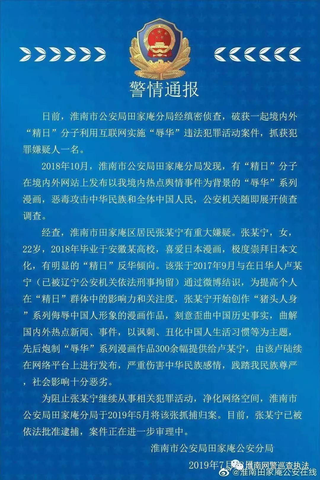 """警情通报!安徽22岁女子""""辱华""""被逮捕!"""