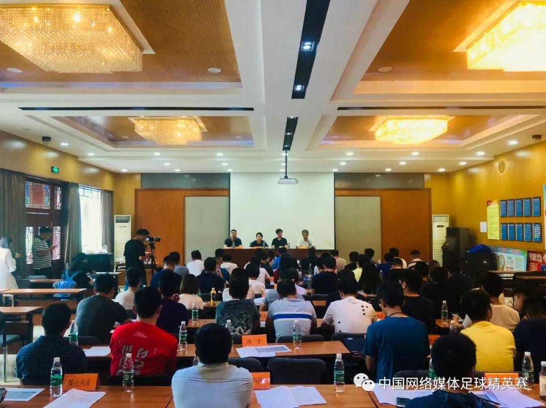 2019中国网络媒体足球精英赛抽签 赛事一触即发
