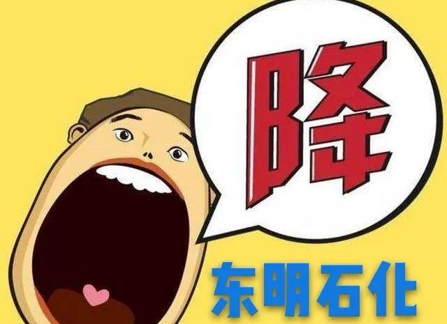 东明石化0903站钜惠来袭 92#汽油直降1.5元~