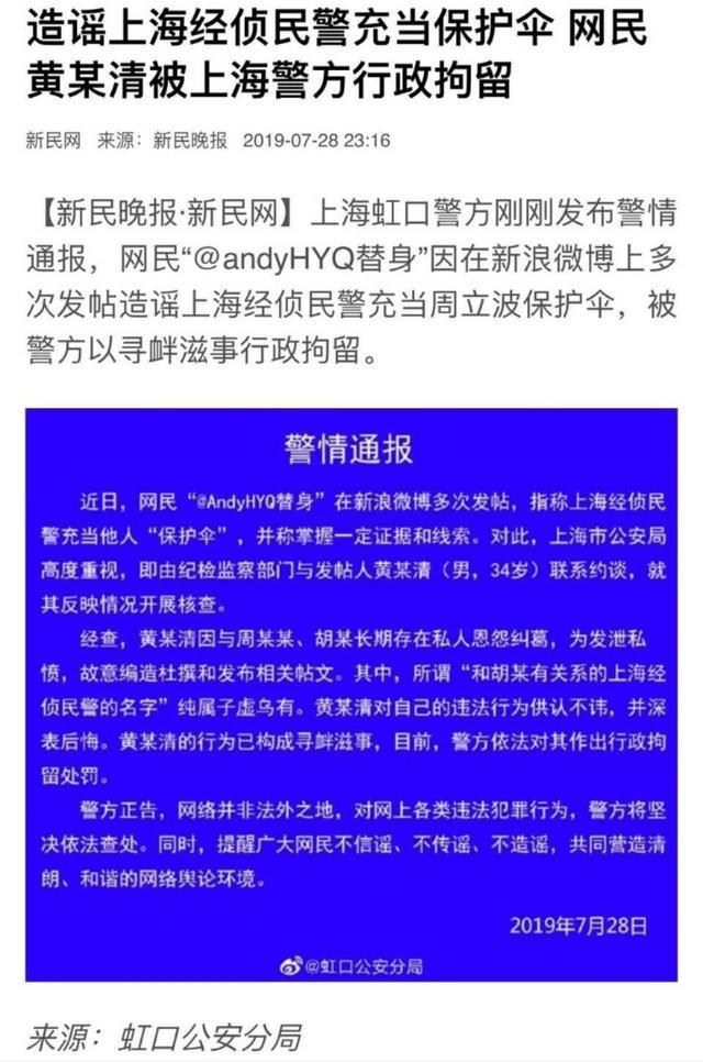 """娱乐圈""""大钢炮""""黄毅清亲自打脸,为周立波造谣民警,被行政拘留"""