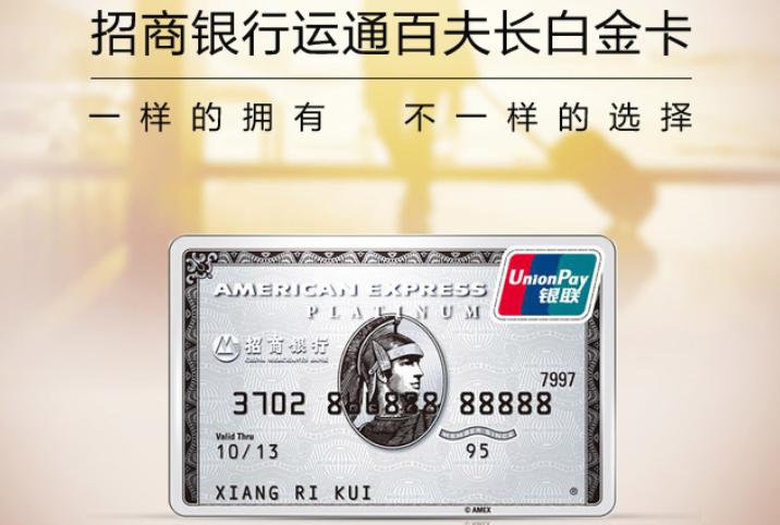 招行AE白爆出网申通道 能否下卡看个人资质