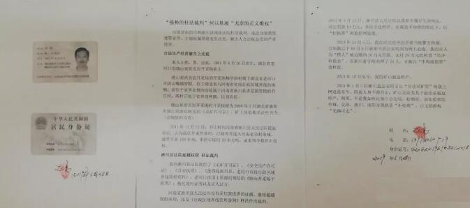 湖北老河口一企业主质疑河南南阳二级法院违法办案改变土地权属