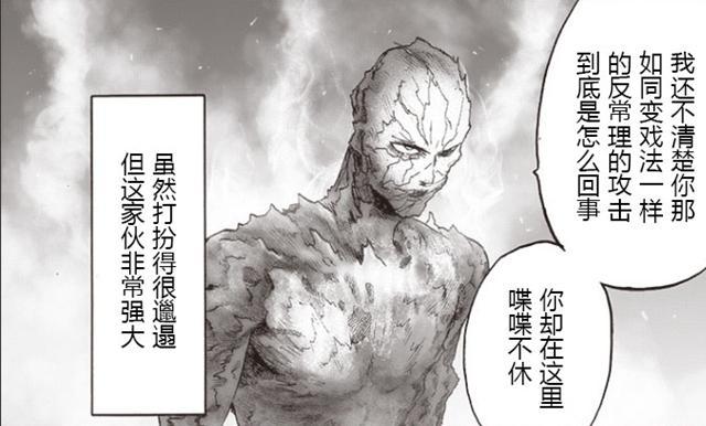一拳超人155话:假面自信能打败怪人王,却遭到龙级大总统打脸