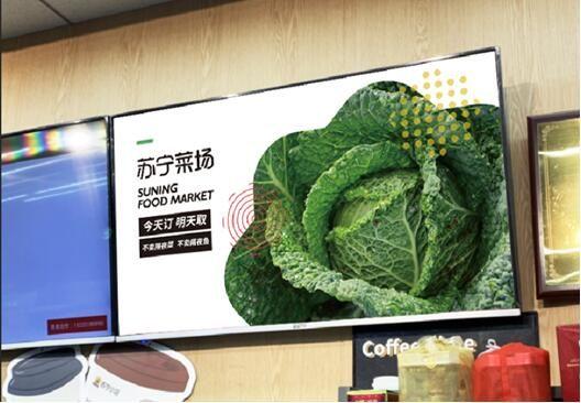 <b>苏宁菜场南京测试趋好 9月开拓一线城市</b>