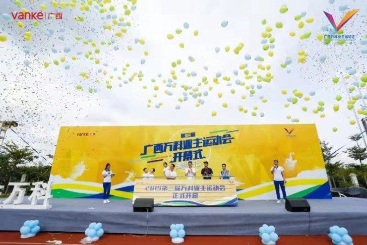 2019第三届广西万科业主运动会开幕式