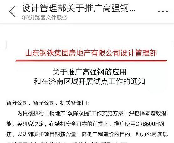 山东钢铁集团推广使用CRB600H高强钢筋-一三高研