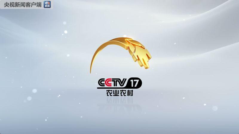 CCTV 17频道将于8月1日试验播出9月23日正式开播