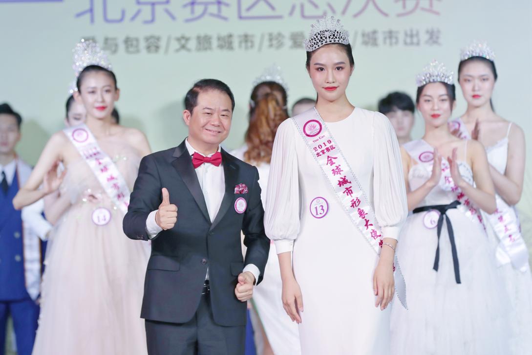 <b>2019全球城市形象大使北京赛区前五名出炉,传播首都文旅</b>