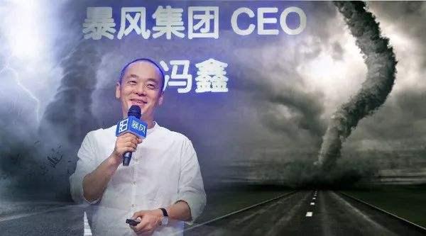 暴风集团冯鑫被采取强制措施,暴风陷风暴,谁把冯鑫送进了铁窗?