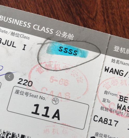 留学生注意:警惕机票上出现的4个S!