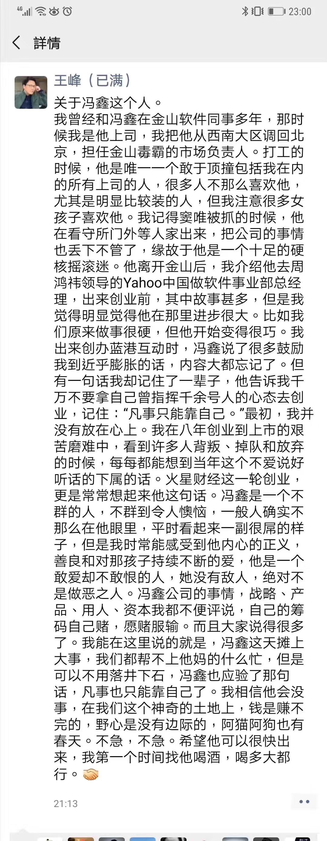 王峰发朋友圈谈冯鑫:绝对不是做恶之人,不用落井下石
