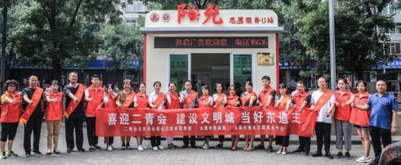 太原市建南汽车站阳光志愿服务U站正式启动