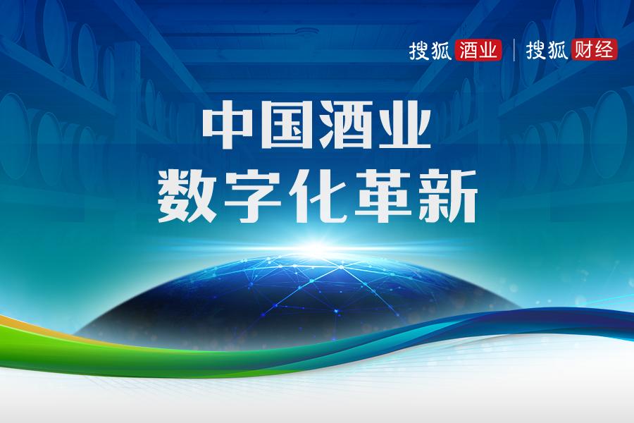 <b>茅台信息中心主任杨云勇:服务美好生活丨中国酒业数字化革新</b>