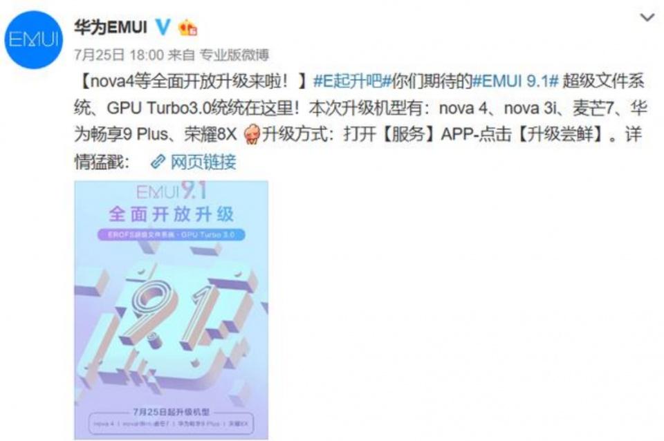 花粉注意了,EMUI 9.1全面开放升级,新增机型有你用的吗